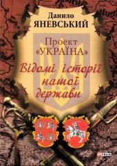 Проект «Україна» Відомі історії нашої держави - фото обкладинки книги