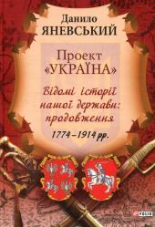 Проект «Україна» Відомі історії нашої держави: продовження 1774 - 1914 рр. - фото обкладинки книги