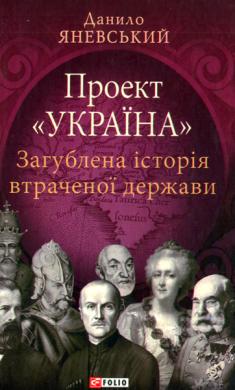 Проект «Україна». Загублена історія втраченої держави - фото книги