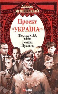 Проект ''Україна''. Жертва УПА, місія Романа Шухевича - фото книги