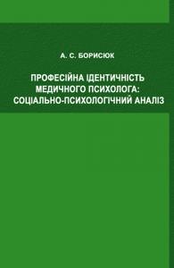 Книга Професійна ідентичність медичного психолога