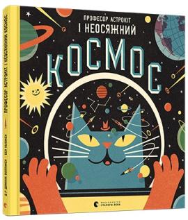 Професор Астрокіт - фото книги