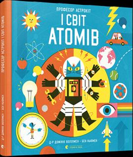 Професор Астрокіт і світ атомів. Подорож фізикою - фото книги