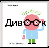 Професор Дивоок - фото обкладинки книги