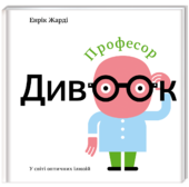 Книга Професор Дивоок