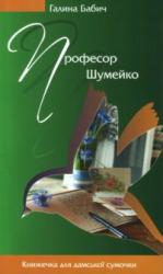 Професор Шумейко - фото обкладинки книги