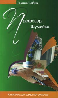 Книга Професор Шумейко