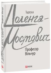 Професор Вільчур - фото обкладинки книги
