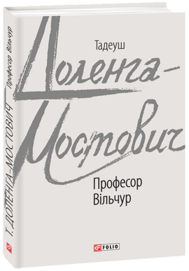 Професор Вільчур - фото книги