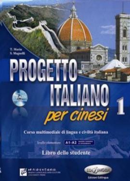 Progetto Italiano 1 per cinesi. Libro dello studente + CD-ROM - фото книги