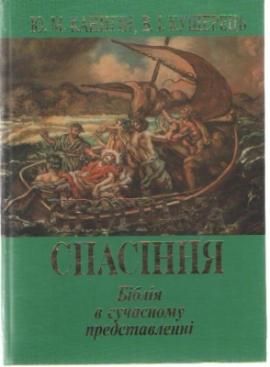 Програма спасіння - фото книги