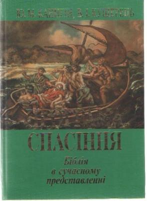 Книга Програма спасіння