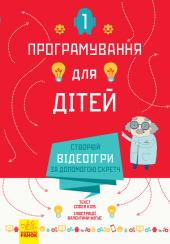 Програмування для дітей. Створюй відеоігри за допомогою Скретч - фото обкладинки книги