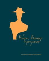 Книга Прогулянка