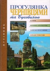 Прогулянка Чернівцями та Буковиною. Путівник - фото обкладинки книги