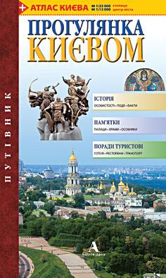 Книга Прогулянка Києвом