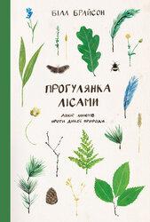 Прогулянка лісами - фото обкладинки книги