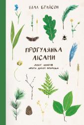 Прогулянка лісами. Двоє лінюхів проти дикої природи - фото обкладинки книги