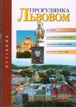 Прогулянка Львовом. Touring Lviv - фото книги