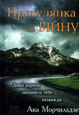 Прогулянка на війну - фото книги