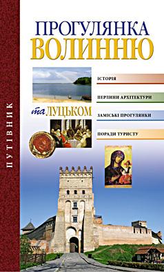 Книга Прогулянка Волинню та Луцьком