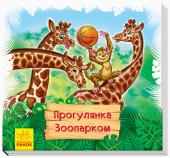 Прогулянка зоопарком - фото обкладинки книги