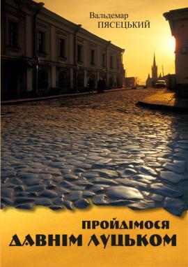 Пройдімося давнім Луцьком - фото книги