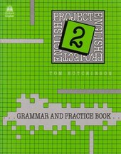 Project English: Grammar and Practice Book Bk.2 - фото обкладинки книги