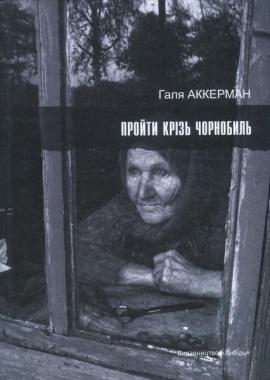 Книга Пройти крізь Чорнобиль