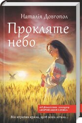 Прокляте небо - фото обкладинки книги