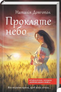 Прокляте небо - фото книги