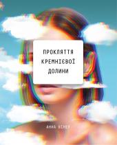 Прокляття Кремнієвої долини - фото обкладинки книги