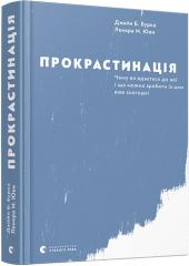 Прокрастинація - фото обкладинки книги