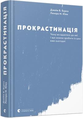 Прокрастинація - фото книги