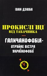 Прокислі щі від Табачника. Галичанофобія - отруйне вістря українофобії - фото обкладинки книги
