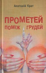 Прометей поміж грудей - фото обкладинки книги