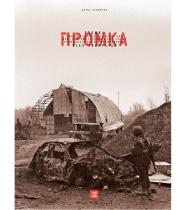 Книга Промка