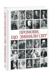 Промови, що змінили світ. 2-ге видання, перероблене - фото обкладинки книги