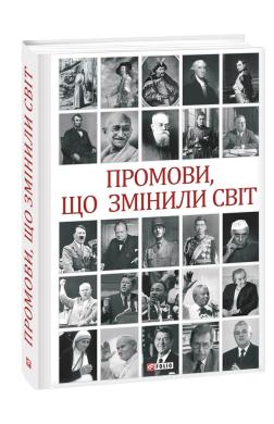 Промови, що змінили світ. 2-ге видання, перероблене - фото книги
