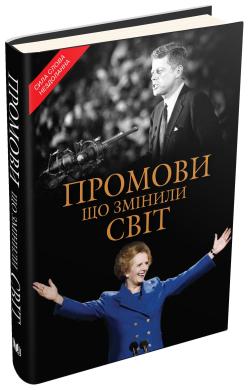 Промови, що змінили світ - фото книги