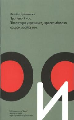 Пропащий час. Література українська, проскрибована урядом російським - фото книги