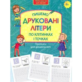 Прописи для дошкільнят. Пишемо друковані літери по клітинках і точках - фото книги