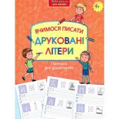 Прописи для дошкільнят. Вчимося писати друковані літери - фото обкладинки книги
