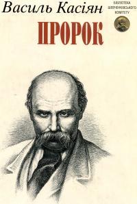 Пророк - фото книги