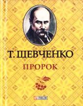Пророк - фото обкладинки книги