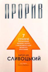 Прорив. 7 стратегій перетворення великих загроз у можливості для великого зростання - фото обкладинки книги