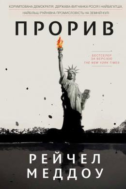 Прорив. Корумпована демократія, держава-вигнанка Росія і найбагатша, найбільш руйнівна промисловість - фото книги