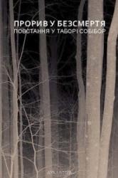 Прорив у безсмертя. Повстання у таборі Собібор - фото обкладинки книги
