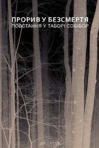 Прорив у безсмертя. Повстання у таборі Собібор - фото книги