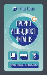 Прорив у швидкості читання. Книжка за день — це реальність - фото обкладинки книги